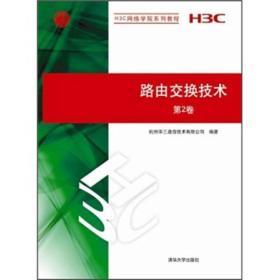 H3C网络学院系列教程:路由交换技术(第2卷)