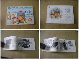 《乾隆与九小姐》,32开卢延光绘,中国致公2001.4出版10品,4979号,连环画