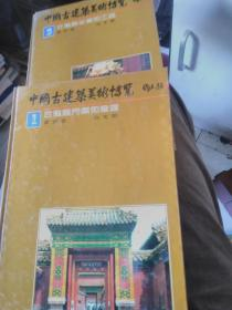 中国古建筑美术博览(1、3册)两本合售