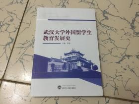 武汉大学外国留学生教育发展史