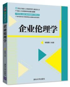 企业伦理学/21世纪卓越人力资源管理与服务丛书