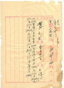 政府公函公文类-----中华民国38年,江西省公路局宁都工务段,公文第84号