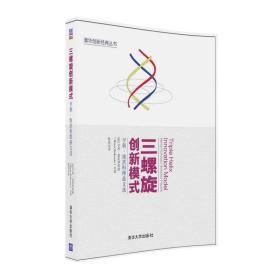 三螺旋创新模式 亨利·埃茨科维兹文选/清华创新经典丛书  未拆封