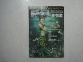 今古传奇奇幻版(2007年第26期,总第93期)(72442)