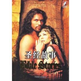 圣经故事上下册光碟 李典马汉亭 中国致公出版社9787801791337