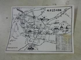 《南京市交通旅游示意图》