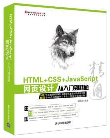 HTML+CSS+JavaScript网页设计从入门到精通(1DVD)