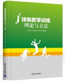 球类教学训练理论与方法 王润平、杨文娟、孙伯乐 清华出版社