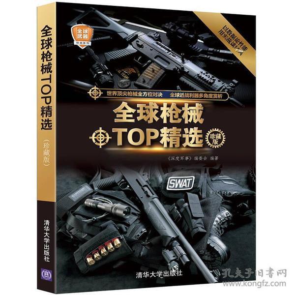 全球枪械TOP精选(珍藏版)