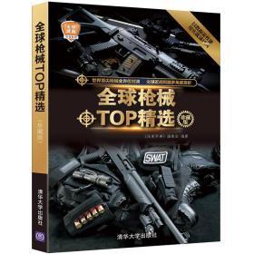 全球武器精选系列:全球枪械TOP精选(珍藏版)