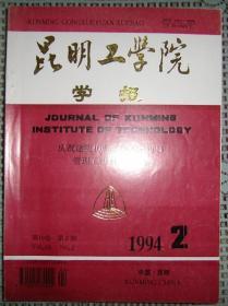 昆明工学院学报(1994年 第2期)-管理工程论文专集