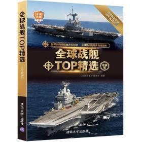 全球战舰TOP精选