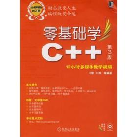 零基础学C++ 正版 王慧 9787111468592 机械工业出版社 正品书店