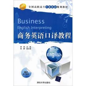 全国高职高专专业英语规划教材:商务英语口译教程