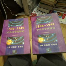 1989-1949中外文学比较史