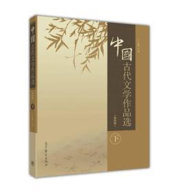 中国古代文学作品选(第四版 下)