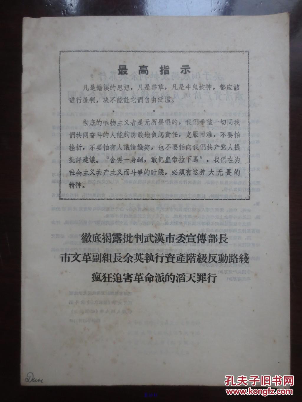 彻底揭露批判武汉市委宣传部长是市革副组长余英执行资产阶级反动路线疯狂迫害革命派的滔天罪行