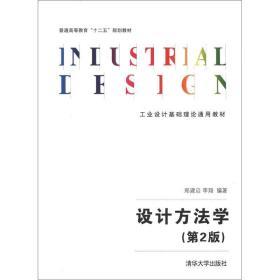设计方法学 第二版 郑建启 李翔 清华大学 9787302297116