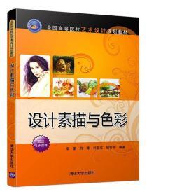 设计素描与色彩 [中国]李星刘博刘宝成姬芳芳 清华大学出版社 2016年08月01日 9787302444350