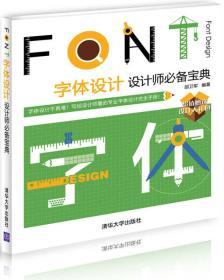 字体设计 设计师必备宝典 胡卫军 清华大学出版社