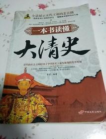 一本书读懂大清史