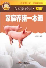 家庭养猪一本通
