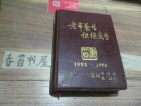 老年养生保健台历【1995年----1998年】