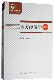西方经济学(第3版)  9787304088774