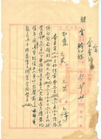 政府公函公文类-----中华民国38年,江西省公路局宁都工务段,公文第85号
