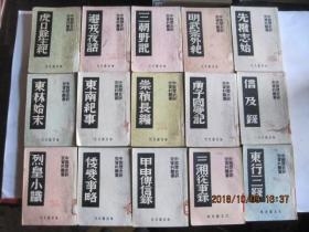 中国历史研究资料丛书(15册合售)
