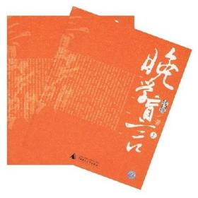 晚学盲言(上下)上下册全2册共二册