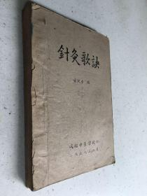 针灸歌诀 (川中针灸大家甘定中先生著作 成都中医学校 印)原版书  油印本.