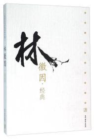 林徽因经典