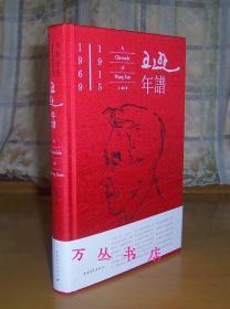 王逊年谱(1915-1969)精装毛边未裁本(附作者王涵签名藏书票)