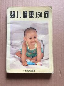 婴儿健康150问