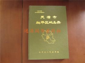 天津市和平区地名录(精装,无印章字迹勾划)