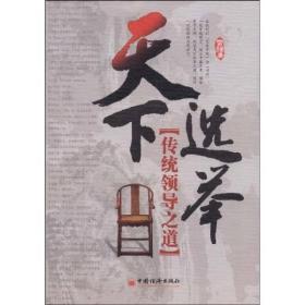正版 天下选举:传统领导之道 雷强 中国经济出版社