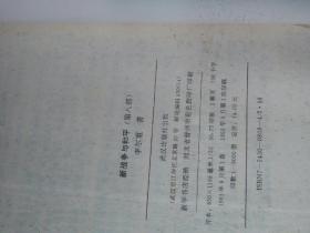 新战争与和平 1-8卷全  全八册(一版一印)