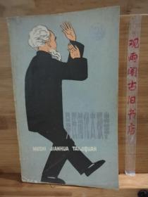 吴式简化太极拳
