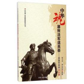 9787206074851-ha-屡败法军逞英豪:黑旗军将领·刘永福