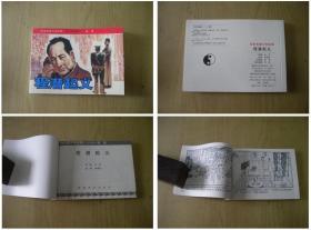 《程潜起义》50开杨福音绘,湖南2009.4出版10品,4981号,连环画