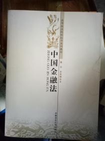 中国金融法