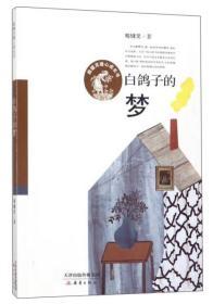 白鸽子的梦/殷健灵暖心成长书