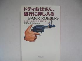 七つの会议     日文原版