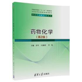 """药物化学(第2版)(普通高等教育""""十三五""""规划教材.全国高等医药院校规划教材)"""