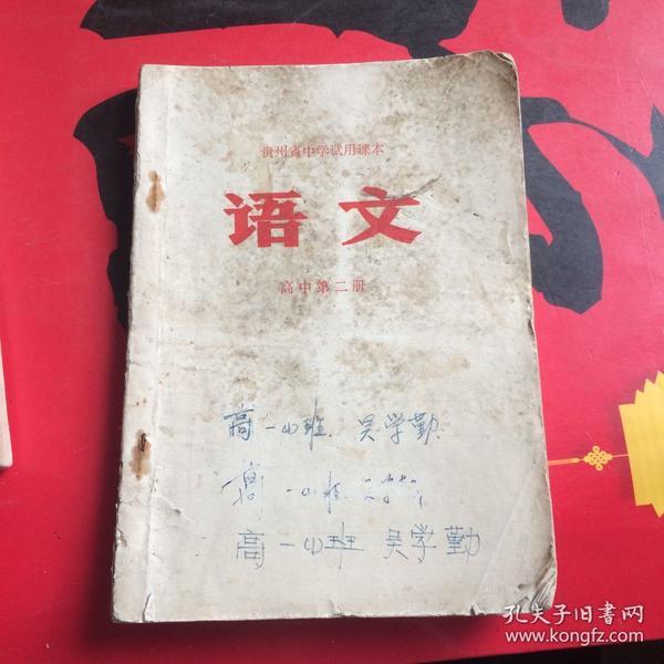 贵州省中学试用课本 语文 高中第二册