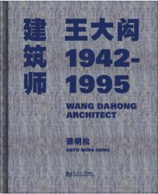 建筑师王大闳:1942—1995