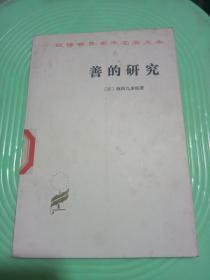 汉译世界学术名著丛书__善的研究