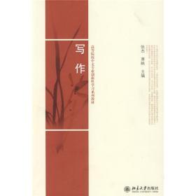 高等院校中文专业创新性学习系列教材:写作