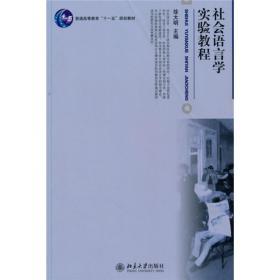 """博雅大学堂·中国语言文学·普通高等教育""""十一五""""规划教材:社会语言学实验教程"""
